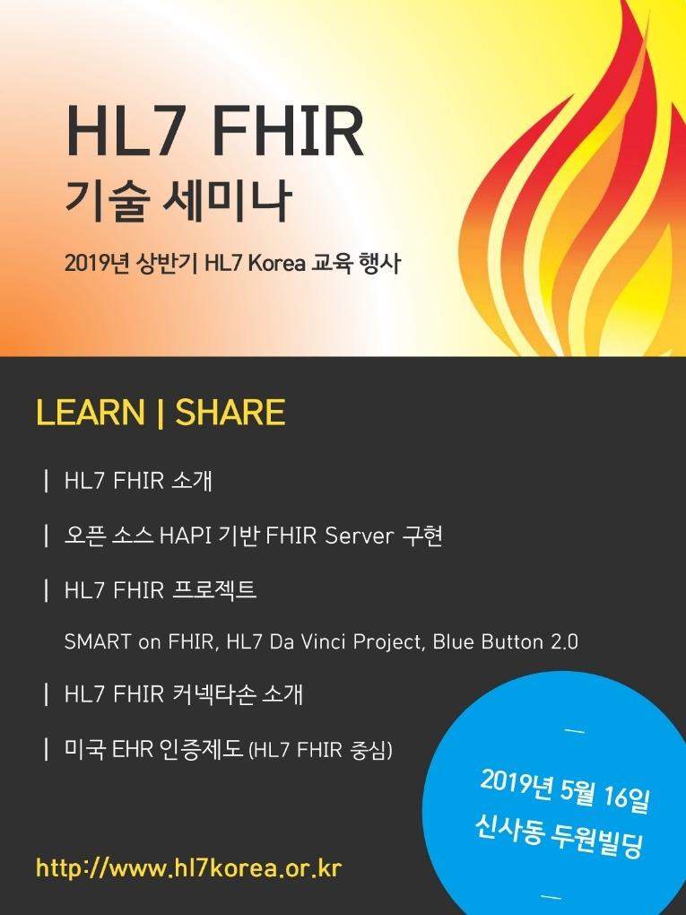 hl7 korea.jpg